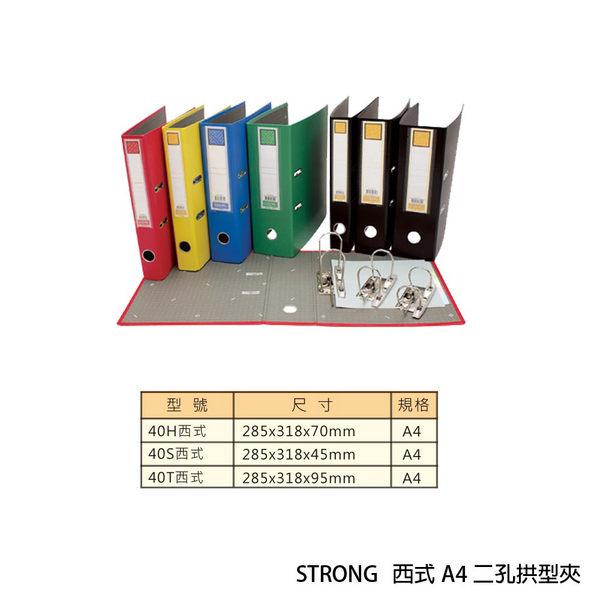 ※自強 STRONG※ 自強牌 A4 二孔檔案夾 40H 西式 拱型夾 兩孔夾 檔案夾 另有 40S 40T
