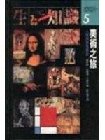 博民逛二手書《美術之旅 = History of art : 人類美術發展史 /
