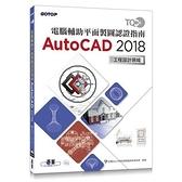 TQC+電腦輔助平面製圖認證指南 AutoCAD 2018