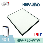 【HEPA濾心】適用 Honeywell HPA-720 HPA-720WTW HRF-Q720 -1入