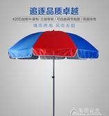 戶外遮陽傘-凱元戶外遮陽傘大號雨傘擺攤傘太陽傘廣告傘印刷訂製折疊圓沙灘傘 YYS 花間公主