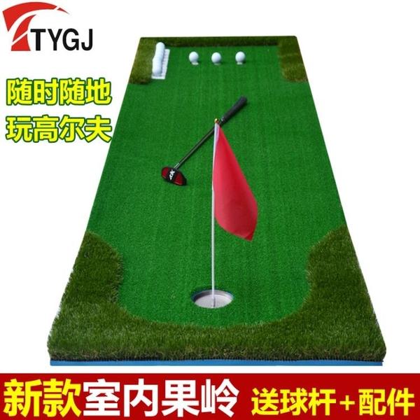 TYGJ新品 室內高爾夫果嶺 推桿練習器 迷你人造草皮練習毯套裝 NMS小明同學