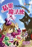 (二手書)精靈魔法使  Vol.2 懲治惡犬大作戰