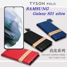 【愛瘋潮】三星 Samsung Galaxy S21 ultra 5G 簡約牛皮書本式皮套 POLO 真皮系列 手機殼 可插卡 可站立