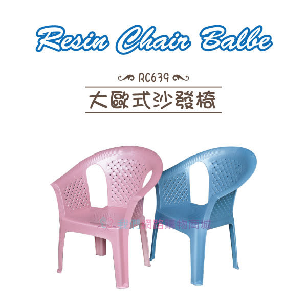【我們網路購物商城】聯府 RC639 大歐式沙發椅 塑膠椅 靠背椅 園藝椅 戶外