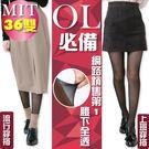 VOLA 維菈襪品‧[36入一組] 黑/膚/二色 素肌無痕 網路銷售NO.1 透肌絲襪 自然均勻顯色