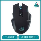 WiNTEK 文鎧 超靜音無線遊戲滑鼠 G10 滑鼠 遊戲滑鼠 無線滑鼠 靜音滑鼠