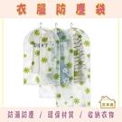 【居美麗】衣服防塵袋 60x90cm 衣服防塵罩 西裝 衣物防塵袋 掛衣袋 收納 防潮 防塵
