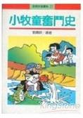 小牧童奮鬥史(全)