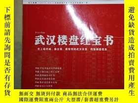 二手書博民逛書店大武漢地產罕見2011 9Y76165