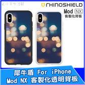 犀牛盾 Mod NX 客製化透明背板 iPhone ixs max ixr ix i8 i7 背板 防摔保護殼背板 夜景光點