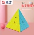魔方 奇藝金字塔魔方 益智玩具三角形異形初學者比賽專用三階二四【快速出貨八折搶購】