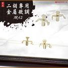 【小麥老師樂器館】二胡 金屬微調 (2入) A02 胡琴專用 二胡配件 一組二入 銀色微調 AR42【M02】