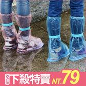 ♚MY COLOR♚加厚耐磨防水鞋套 雨天 防雨 防塵 防滑 水洗 雨鞋 重覆使用 便攜 機車 保護【Q200】