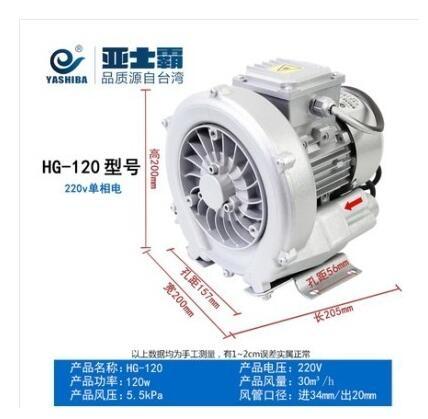 管道風機 亞士霸高壓漩渦風機旋渦式氣泵工業離心式鼓風機魚塘增氧機增氧泵 星河光年DF