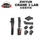 ZHIYUN 智雲 CRANE 3 LAB 雲鶴3 全能配件組 三軸穩定器 配件 公司貨 台南上新