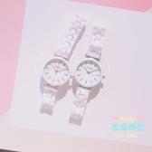 女士手錶 2019新品女士陶瓷手錶女白色手鍊條防水時尚款氣質淑女款休閒 2色