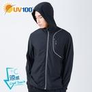 UV100 防曬 抗UV-涼感連帽透氣外套-男