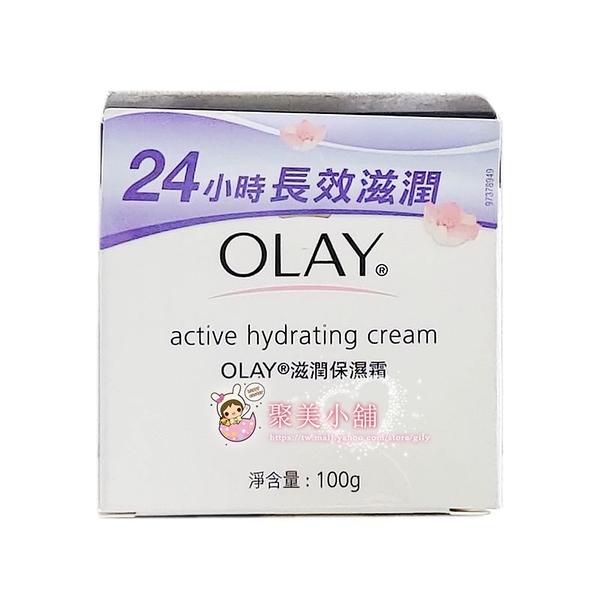 歐蕾 OLAY 滋潤保濕霜 100g【聚美小舖】