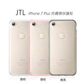 JTL iPhone 7 Plus 防震圈保護殼