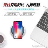 iPhoneX蘋果8Plus無線充電器二合一藍芽音箱三星小米oppo通用快充 溫暖享家