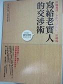 【書寶二手書T4/溝通_AN2】寫給老實人的交涉術_周昭駿, 谷原誠