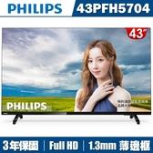 (送飛利浦LED顯示萬國旅充)PHILIPS飛利浦 43吋FHD薄邊框液晶顯示器+視訊盒43PFH5704