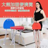 便攜折疊凳 便攜式簡易小圓凳 戶外家用板凳 折疊椅 igo全館免運