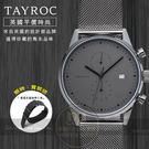 Tayroc英國設計師品牌時尚雅痞紳士計時腕錶TXM085公司貨