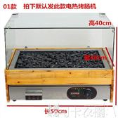 烤腸機 新款商用電熱火山石烤腸機家用石爐燒烤爐台灣烤熱狗/香腸機 DF-可卡衣櫃