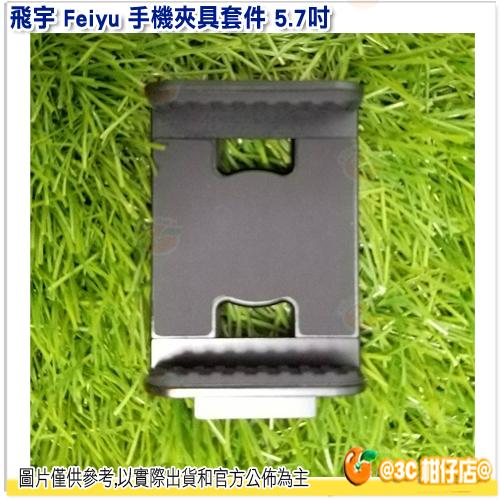 飛宇 Feiyu 手機夾具套件 5.7吋 金屬 手機夾 適 a1000、a2000、G360、G6 Plus 手持穩定器