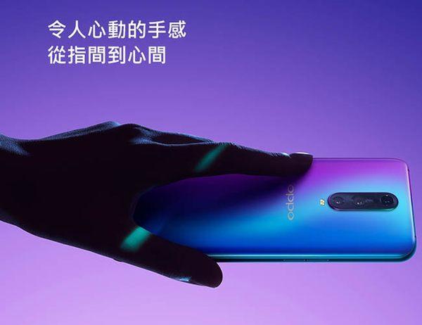 OPPO R17 Pro (6G/128G)【內附保護殼+保貼】