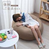 懶人沙發 創意布藝豆袋單人小沙發陽臺可愛女孩榻榻米折疊簡易躺椅 LN2029 【雅居屋】