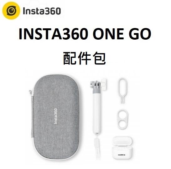 名揚數位 Insta360 GO 配件包 原廠公司貨