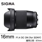 SIGMA 16mm F1.4 DC DN Contemporary for Sony E  恆伸公司貨 24期0利率 免運 德寶光學