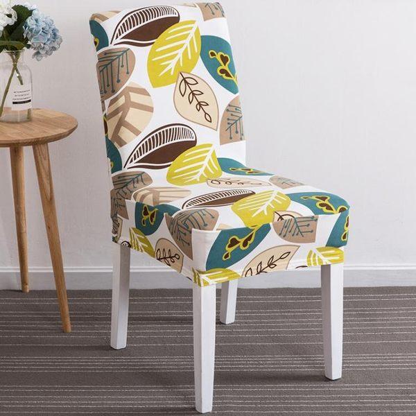 餐廳連身座椅套簡約家用彈力酒店椅子套通用餐桌凳子套罩歐式布藝【快速出貨】