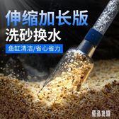 魚缸換水器抽魚便洗沙小型手動虹吸工具龜缸抽水管過濾砂非電動LXY1974【優品良鋪】