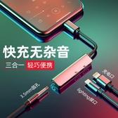 蘋果轉接頭 蘋果耳機轉接頭轉接線分線器iphone11Pro充電二合一圓頭3.5音頻兩用【全館免運】