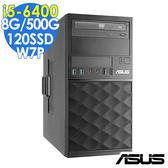 【現貨】ASUS電腦 MD330 i5-6400/8G/500G+120/W7P 商用電腦
