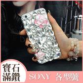 SONY XZ3 XA2 plus XZ2 Premium XZ2 L2 XA2 Ultra XA1 Plus 寶石滿鑽 水鑽殼 手機殼 訂製