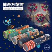 彌鹿神奇萬花筒經典懷舊兒童玩具百變三棱鏡親子互動玩具【新年交換禮物降價】