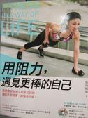 【書寶二手書T7/體育_WGX】用阻力,遇見更棒的自己:喚醒臀部_筋肉媽媽