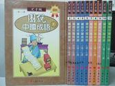 【書寶二手書T3/少年童書_RDR】圖說中國成語_1~11冊合售