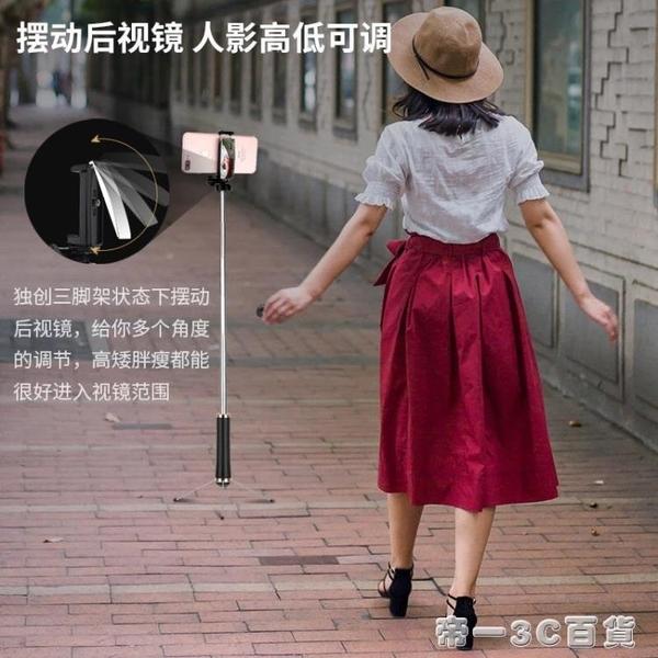 藍牙蘋果x自拍桿oppo通用型三腳架手機支架拍照神器VIVO自牌干排【帝一3C旗艦】YTL