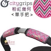✿蟲寶寶✿【美國Choopie】CityGrips 推車手把保護套 / 單把手款 - 粉紅幾何