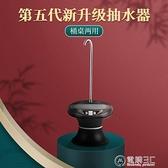 桶裝水抽水器托盤上水器自動飲水機壓水器電動取水器吸水泵 電購3C
