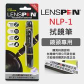 【公司貨】絕非仿品 鏡頭拭鏡筆 NLP-1 LENSPEN 正貨 鏡頭筆 清潔筆 弧面 A7III (1.3CM)