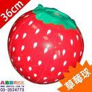 B0407★充氣草莓球_36cm#皮球海...