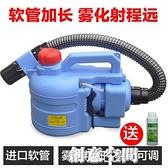電動超低容量噴霧器養殖場消毒防疫殺蟲滅蚊除甲醛空氣治理彌霧機 NMS創意新品