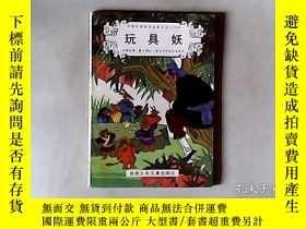 二手書博民逛書店中國民間傳奇故事叢書之十四、玩具妖,作者罕見泰中天,有發票Y34